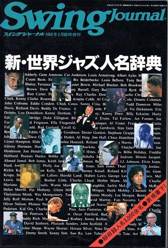新・世界ジャズ人名辞典 (1988年版)
