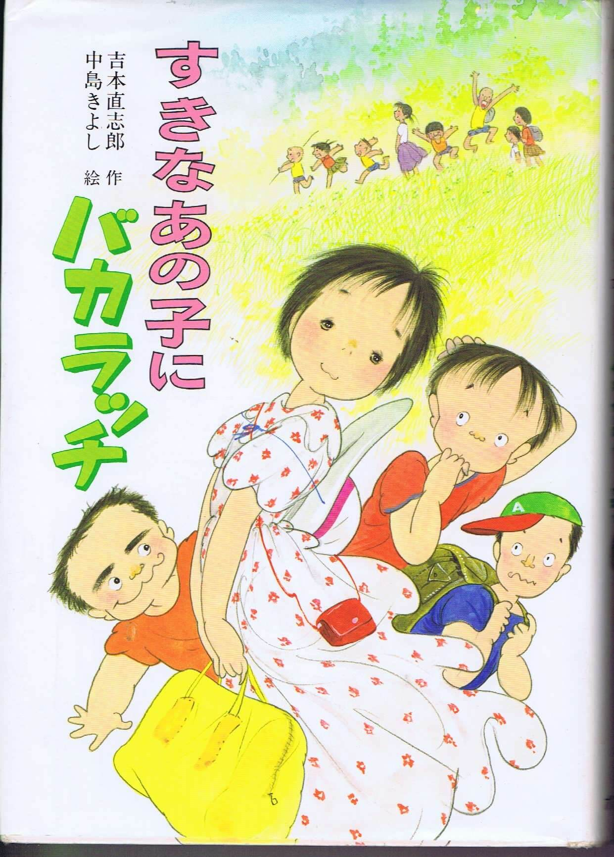 すきなあの子にバカラッチ (こども文学館38)
