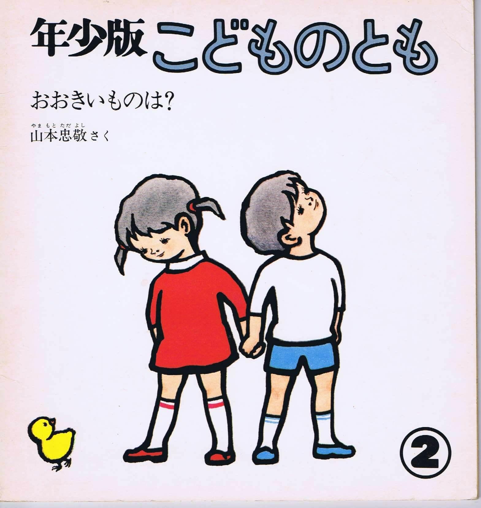 おおきいものは? こどものとも 年少版 通巻23号 (1979年2月号)