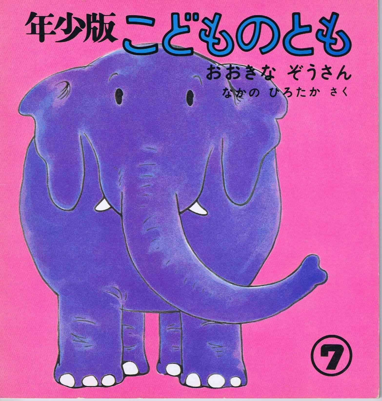 おおきなぞうさん こどものとも 年少版 通巻52号 (1981年7月号)