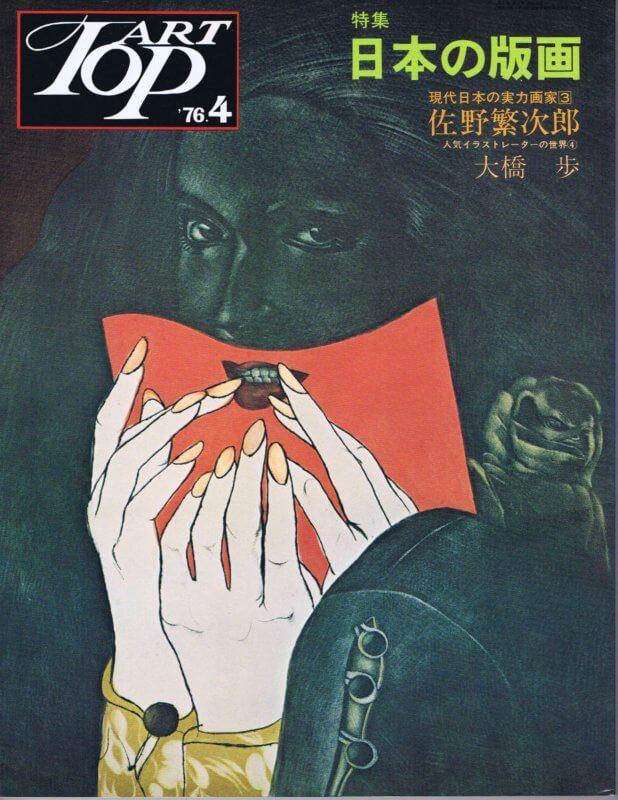 アート トップ 33号 特集・日本の版画/人気イラストレーターの世界4 大橋歩