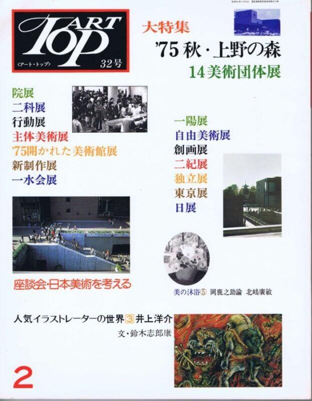アート トップ 32号 人気イラストレーターの世界3 井上洋介