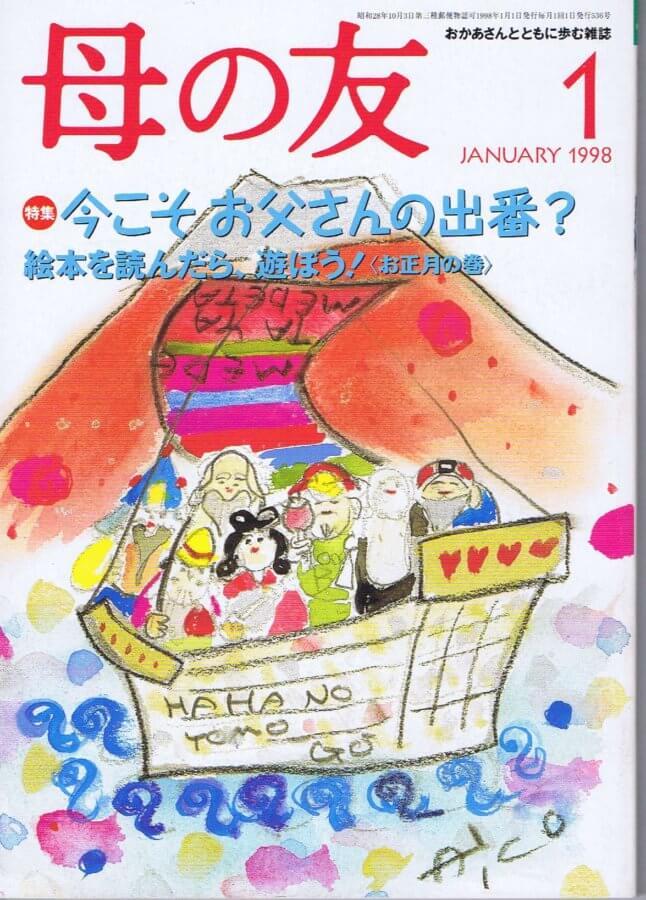 母の友 1998年1月号 536号 特集:水桶たちのマンハッタン