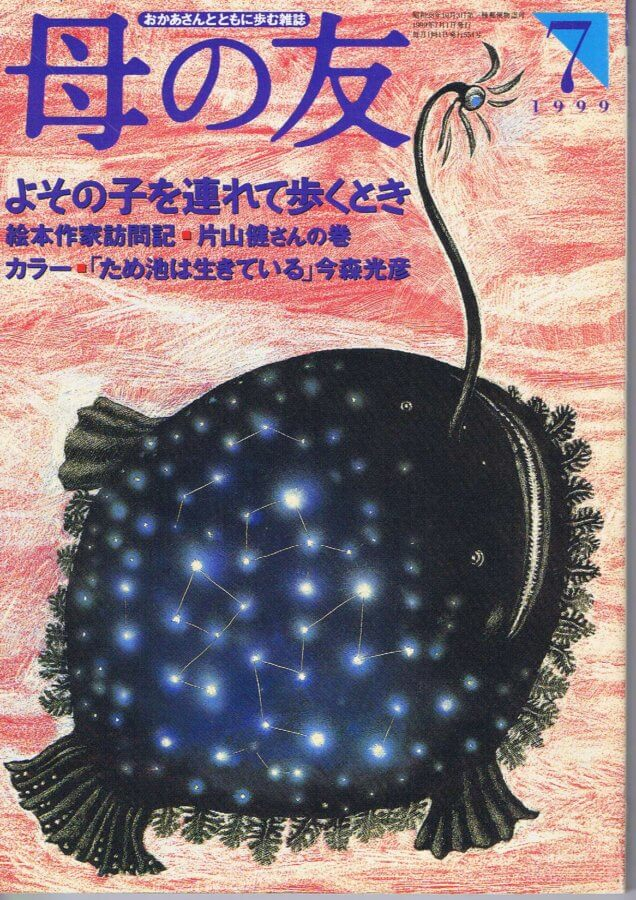 母の友 1999年7月号 554号 絵本作家訪問:片山健さん