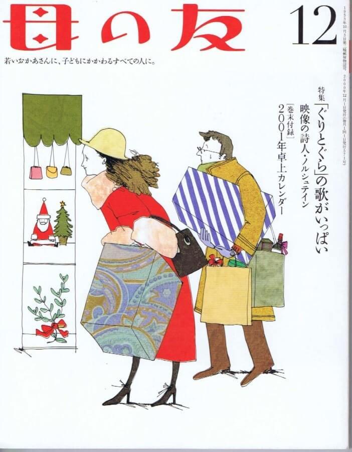 母の友 2000年12月号 571号 特集:中川李枝子・山脇百合子対談「ぐりとぐら」/映像の詩人・ノルシュテイン