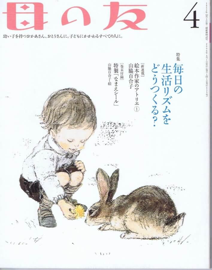 母の友 2006年4月号 635号 絵本作家のアトリエ:山脇百合子&付録なまえシール