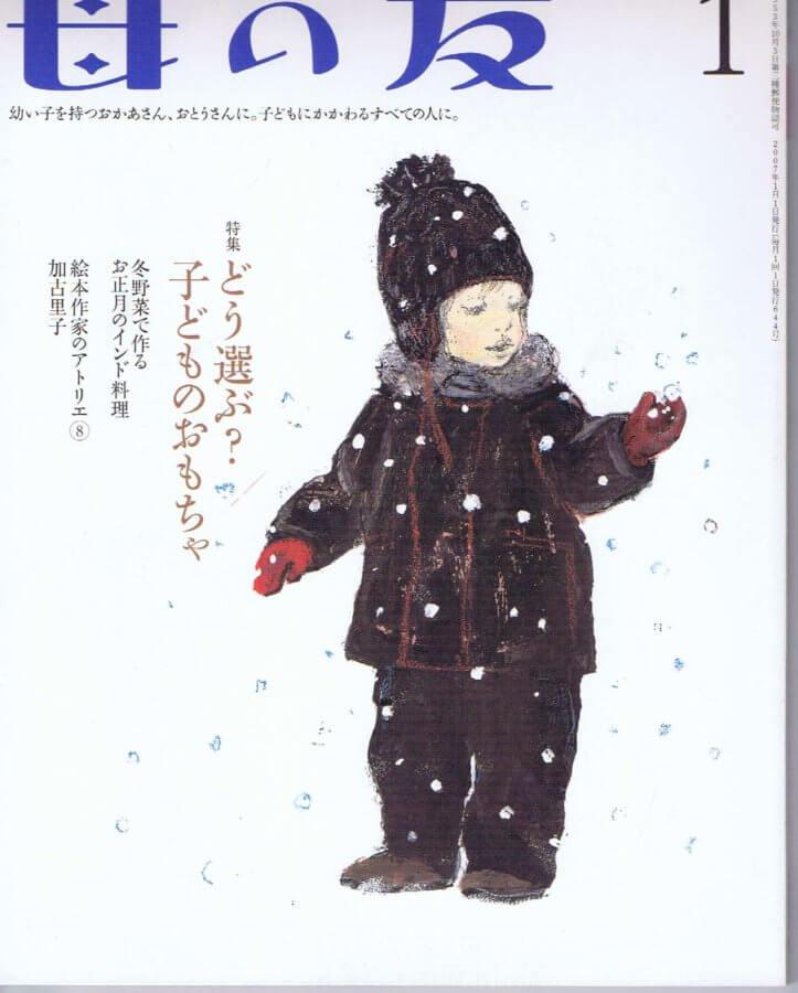 母の友 2007年1月号 644号 絵本作家のアトリエ:加古里子