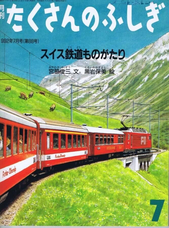 スイス鉄道ものがたり たくさんのふしぎ 通巻88号 (1992年7月号)