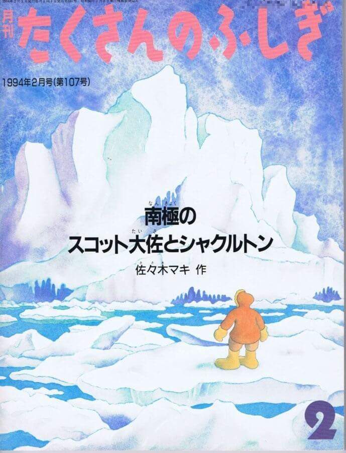 南極のスコット大佐とシャクルトン たくさんのふしぎ 通巻107号 (1994年2月号)