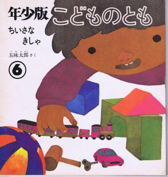 ちいさなきしゃ こどものとも年少版 通巻15号 (1978年6月号)