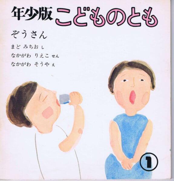 ぞうさん こどものとも年少版 通巻22号 (1979年1月号)