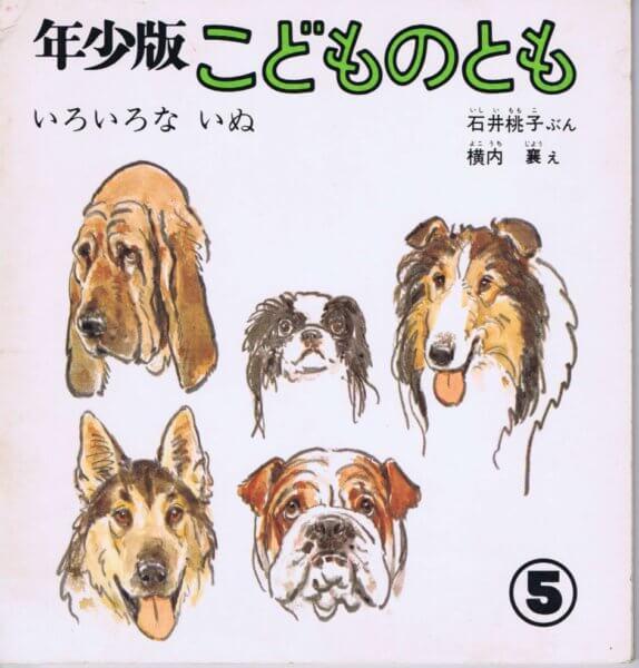 いろいろないぬ こどものとも年少版 通巻26号 (1979年5月号)