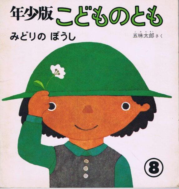 みどりのぼうし こどものとも年少版 通巻41号 (1980年8月号)