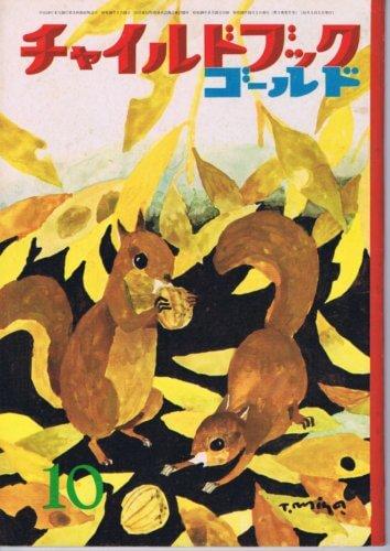 チャイルドブックゴールド 第1巻第7号 1964年(昭39)10月号