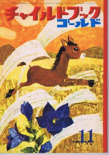チャイルドブックゴールド 第1巻第8号 1964年(昭39)11月号
