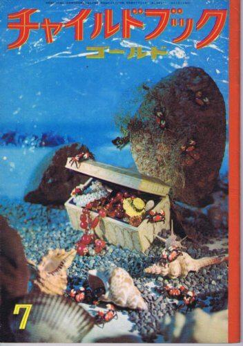 チャイルドブックゴールド 第2巻第4号 1965年(昭40)7月号