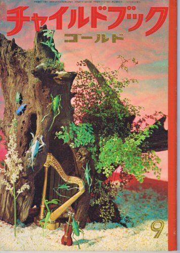チャイルドブックゴールド 第2巻第6号 1965年(昭40)9月号