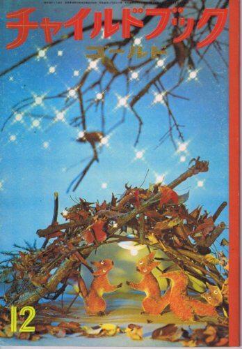 チャイルドブックゴールド 第2巻第9号 1965年(昭40)12月号