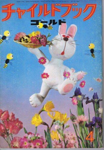 チャイルドブックゴールド 第3巻第1号 1966年(昭41)4月号 ※おかあさんの本・こども付録2つあり