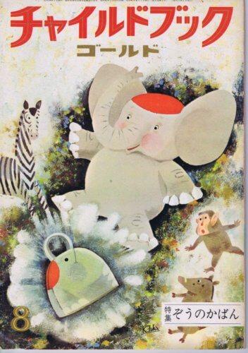 チャイルドブックゴールド 第3巻第5号 1966年(昭41)8月号