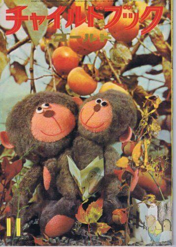 チャイルドブックゴールド 第3巻第8号 1966年(昭41)11月号