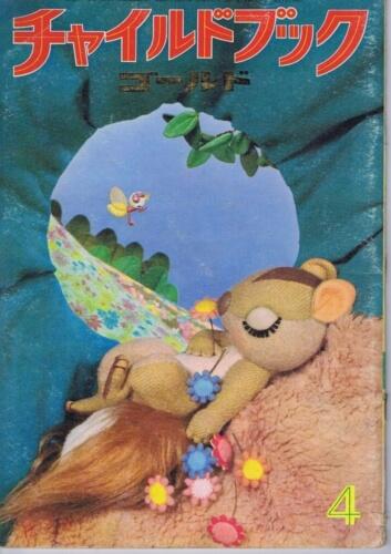 チャイルドブックゴールド 第4巻第1号 1967年(昭42)4月号