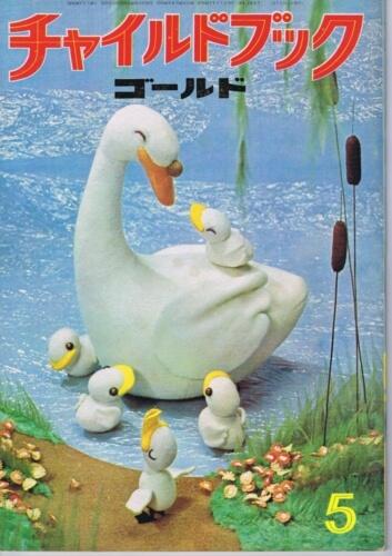 チャイルドブックゴールド 第4巻第2号 1967年(昭42)5月号
