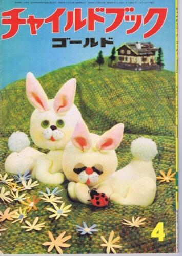 チャイルドブックゴールド 第7巻1第号 1970年(昭45)4月号