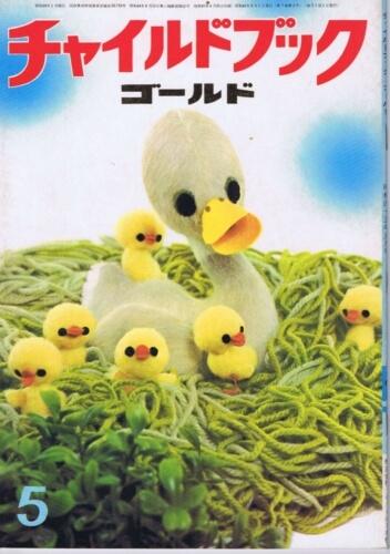 チャイルドブックゴールド 第7巻2第号 1970年(昭45)5月号