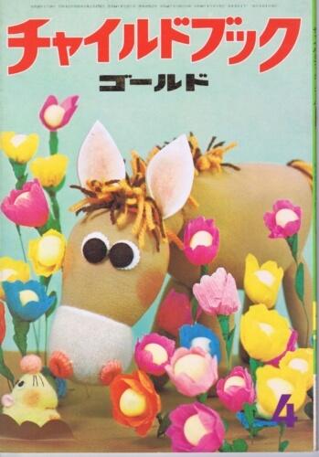 チャイルドブックゴールド 第8巻1第号 1971年(昭46)4月号