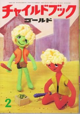 チャイルドブックゴールド 第9巻第11号 1973年(昭48)2月号 ※カード・えほんのしおり・第3付録あり