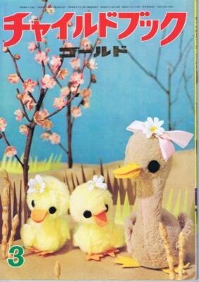 チャイルドブックゴールド 第9巻第12号 1973年(昭48)3月号