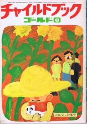 チャイルドブックゴールド 第10巻第5号 1973年(昭48)8月号