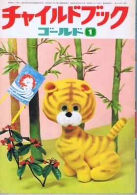 チャイルドブックゴールド 第10巻第10号 1974年(昭49)1月号