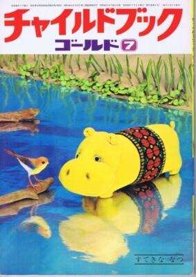 チャイルドブックゴールド 第11巻第4号 1974年(昭49)7月号 ※えほんのしおり・工作ふろくあり