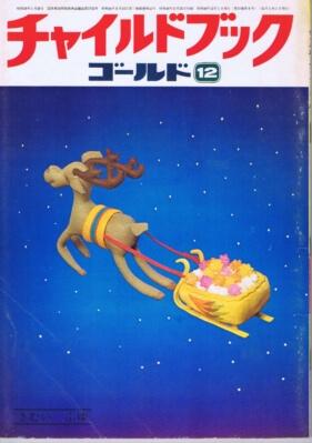 チャイルドブックゴールド 第11巻第9号 1974年(昭49)12月号