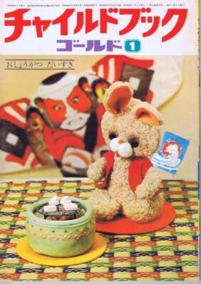チャイルドブックゴールド 第11巻第10号 1975年(昭50)1月号
