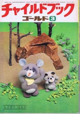 チャイルドブックゴールド 第11巻第12号 1975年(昭50)3月号