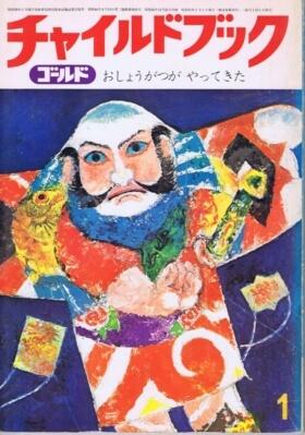 チャイルドブックゴールド 第12巻第10号 1976年(昭51)1月号