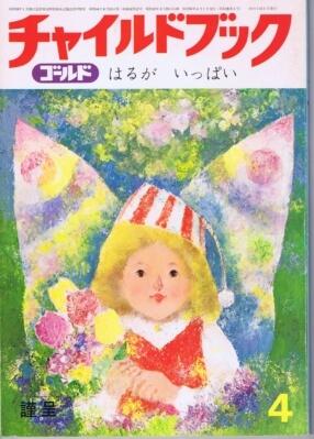 チャイルドブックゴールド 第14巻第1号 1977年(昭52)4月号