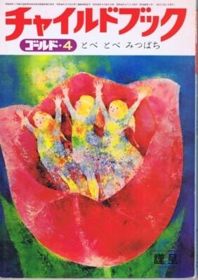 チャイルドブックゴールド 第16巻第1号 1979年(昭54)4月号