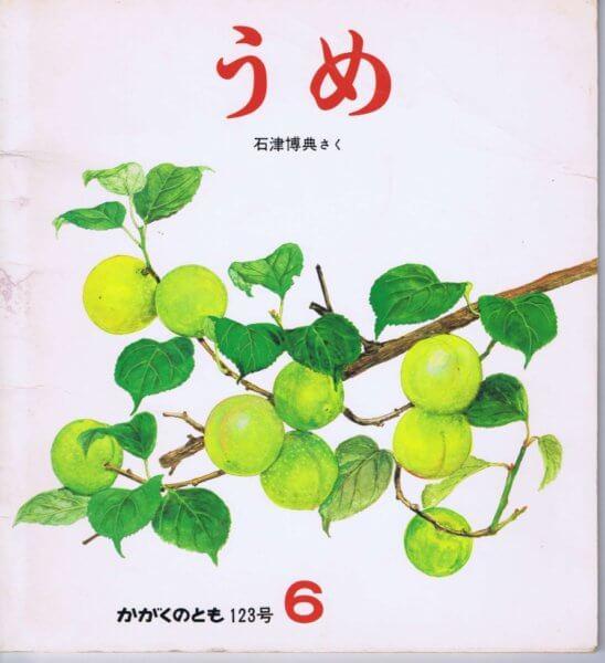 うめ かがくのとも 通巻123号 (1979年6月号)