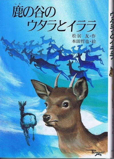 鹿の谷のウタラとイララ (こみね創作児童文学)