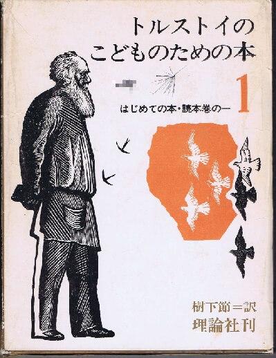 トルストイのこどものための本 はじめての本・読本巻の1