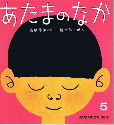 あたまのなか かがくのとも 通巻182号 (1984年5月号)
