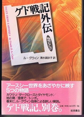 ゲド戦記外伝 (物語コレクション)