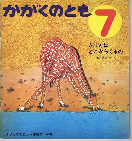 きりんはどこからくるの かがくのとも 通巻40号 (1972年7月号)