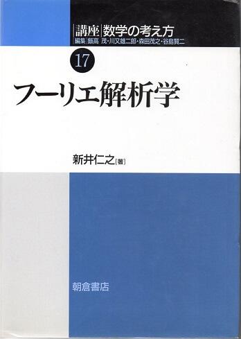 講座 数学の考え方 17 フーリエ解析学
