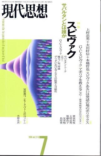 現代思想 1999年7月号(第27巻第8号) 特集-スピヴァク サバルタンとは誰か