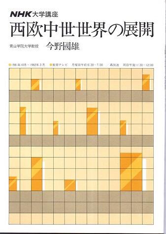 NHK大学講座 西欧中世世界の展開 (放送テキスト)